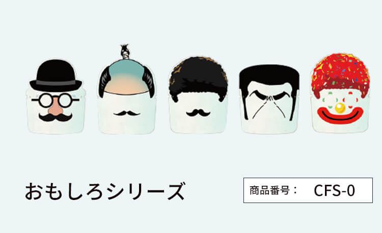 【 チェンジングフェイスシールド 】 飛沫感染対策商品 透明PET メガネフレームセット