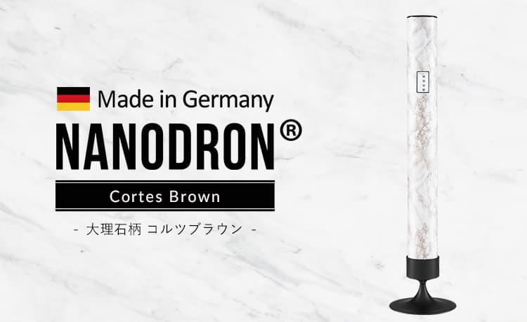 【ナノドロン】 世界最上級空気清浄機   43件の特許技術を採用 ドイツ製 コルツブラウン 全12カラー 感染防止商品