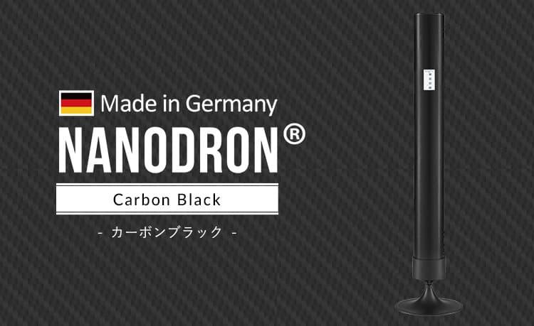 【ナノドロン】 世界最上級空気清浄機   43件の特許技術を採用 ドイツ製 カーボンブラック 全12カラー 感染防止商品