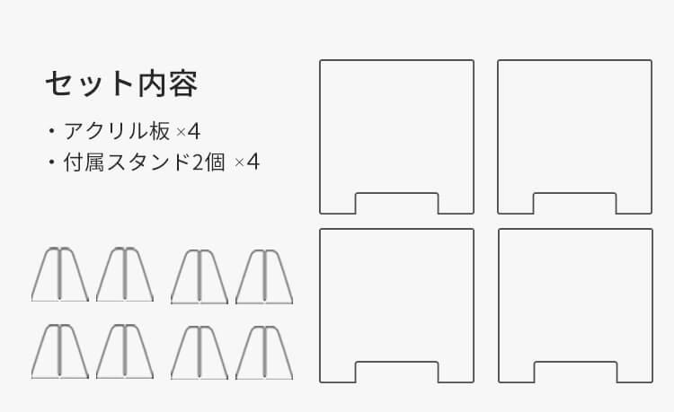 【アクリルパーテーション(窓あり)】 幅60cm  4枚セット 受付やカウンターでの飛沫感染対策に アクリル板 卓上パーテーション W600mm  コロナ対策