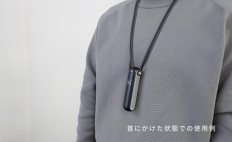 【カルテック】  パーソナル空間除菌脱臭機 首掛けタイプ[ MY AIR ]  /  KL-P01 Kaltech