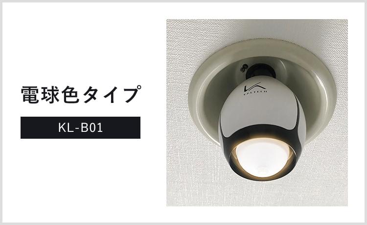 【カルテック】 脱臭LED電球・光触媒除菌 / ターンド・ケイ KL-B01 KL-B02 Kaltech