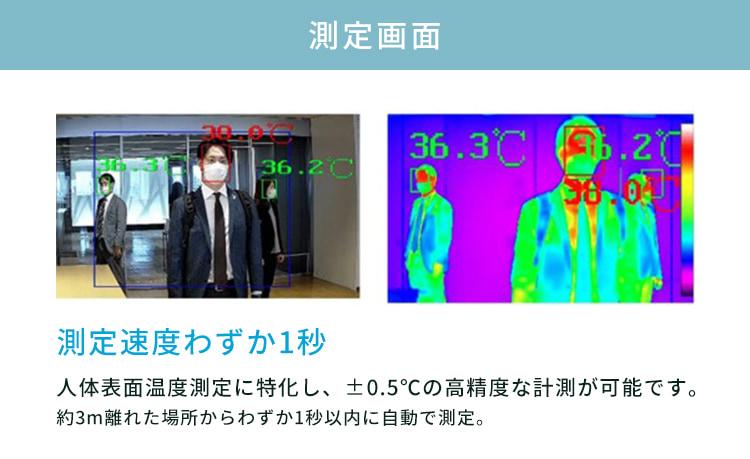 【AIサーマルカメラ】 ドーム型検温 5点セット 大型施設等の入退出管理に アイリスオーヤマ製