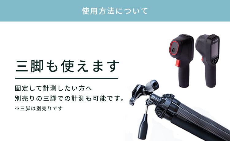 【AIサーマルカメラ】 ハンディ型 すぐに使える設定不要タイプ アイリスオーヤマ製 検温