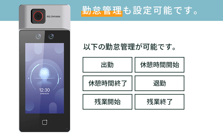 【AIサーマルカメラ】 顔認証型(カウンタースタンドセット) 「温度測定と個人認証」が同時に可能 アイリスオーヤマ製 検温