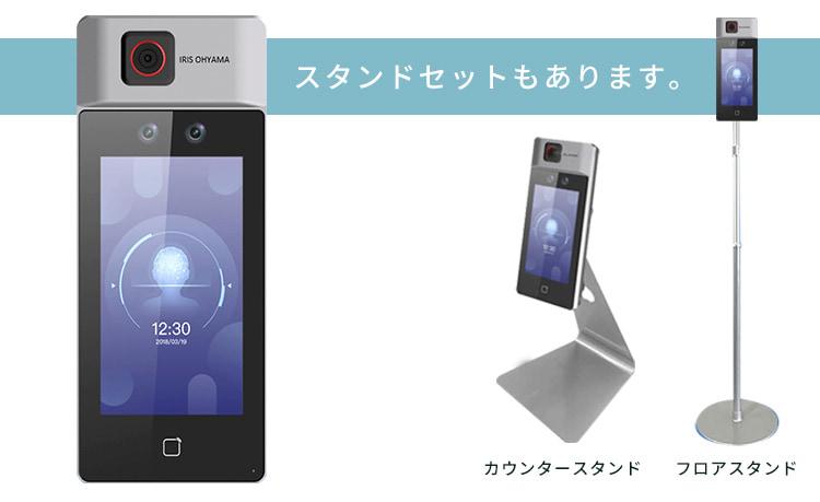 【AIサーマルカメラ】 顔認証型(フロアスタンドセット) 「温度測定と個人認証」が同時に可能 アイリスオーヤマ製 検温