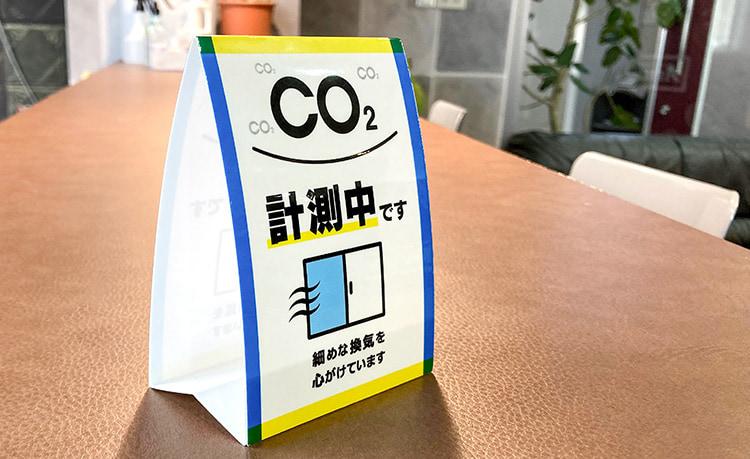 【日本製】 二酸化炭素濃度測定器(CO2測定器) 店内設置用POPセット 飲食店など補助金・助成金の対象にも まん延防止等重点措置