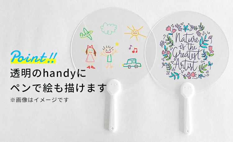 【うちわhandy(ハンディ):透明タイプ 】 飛沫対策シールド  結婚式やイベント等の飛沫対策に  5枚入り マウスシールド フェイスシールド