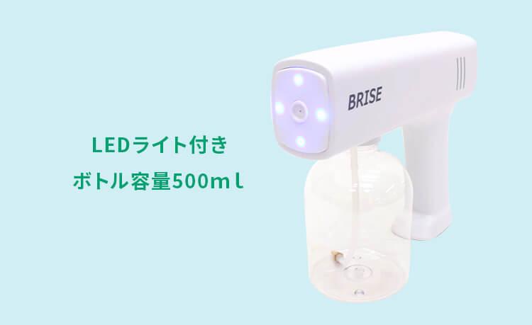 【除菌ハンター】 ガンタイプのアルコール除菌 光触媒 LED 非接触消毒 自動噴霧 飛沫感染対策商品