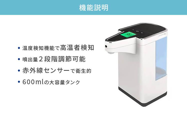 【非接触検温+消毒】 サーモフレッシュ 消毒と検温が同時に行えます コードレス非接触検温 噴出量調整機能付き  大容量 感染対策商品