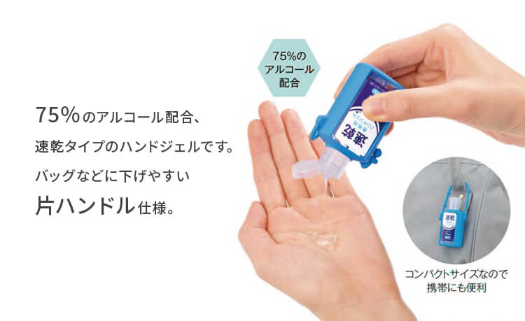【速乾ハンドジェル】 高濃度アルコール75% バッグにも下げやすい片ハンドル仕様  オリジナルラベル対応 飛沫感染対策商品 (240本1カートン)