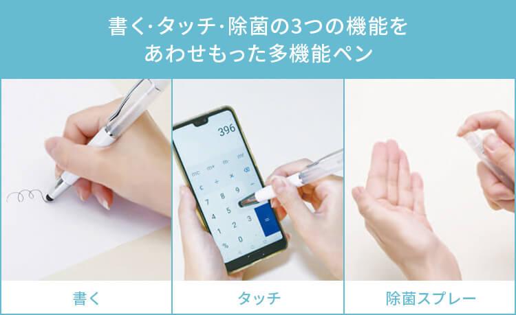 【3WAYボールペン(160本1カートン)】 除菌ができるボールペン タッチペンでATM操作もできます ノベルティグッズ 飛沫感染対策商品