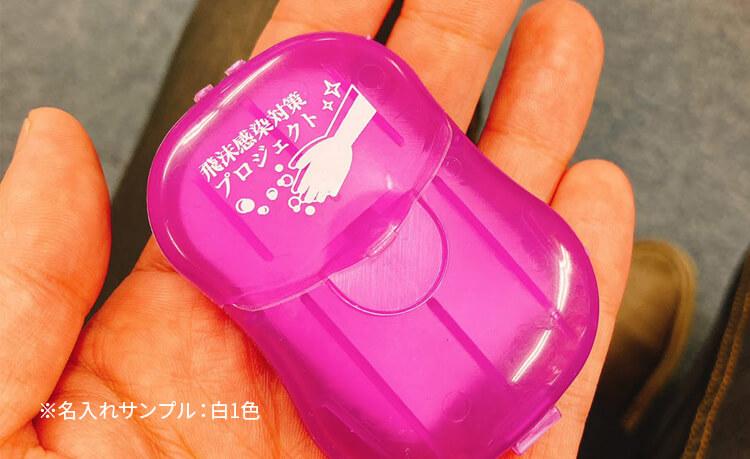【ペーパーソープ】 紙せっけん ケース付 持ち運びにも 名入れ ノベルティグッズ 感染対策商品(50個1カートン)