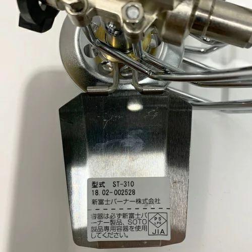 ソト SOTO レギュレーターストーブ ST-310 【お一人様1点まで】