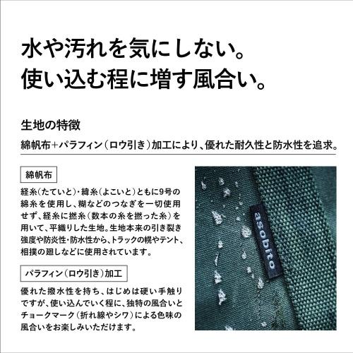 アソビト asobito ペグケース 防水帆布