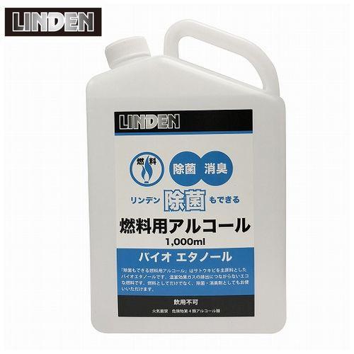 リンデン 除菌もできる燃料用アルコール1000ml