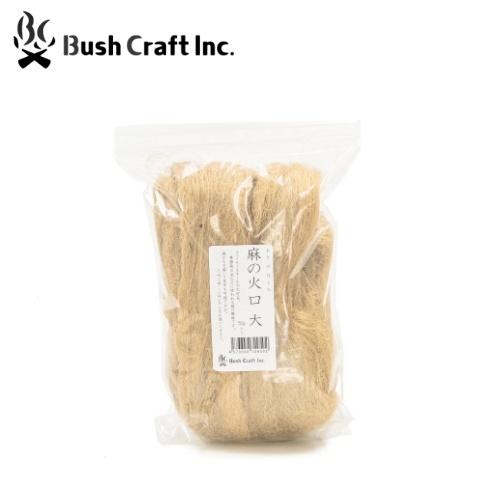 ブッシュクラフト Bush Craft Inc. 麻の火口 大