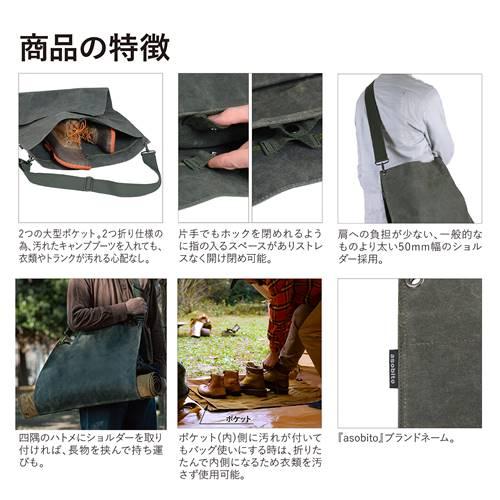 アソビト asobito 3WAY キャンパーブーツバッグ