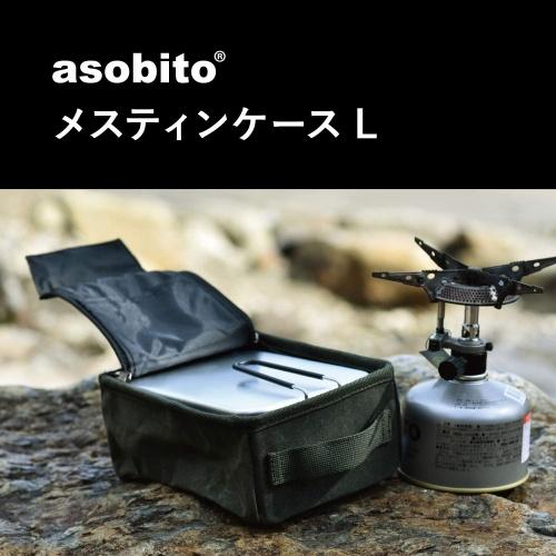 アソビト asobito メスティンケース L 防水帆布