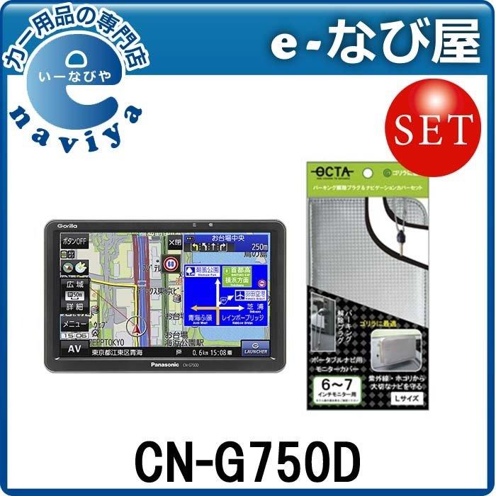パナソニック ポータブル カーナビ ゴリラ CN-G750D-COVER 7インチ ワンセグ 12V/24V対応 ナビカバー&解除プラグセット