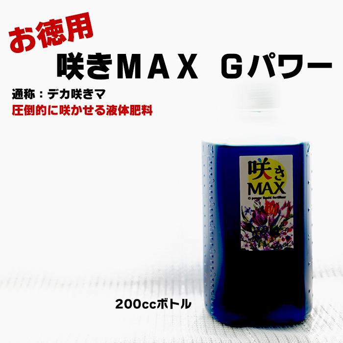 【お徳用 200cc】 咲きMAX Gパワー お花を極限まで咲かせる圧倒的な液肥!【送料無料】