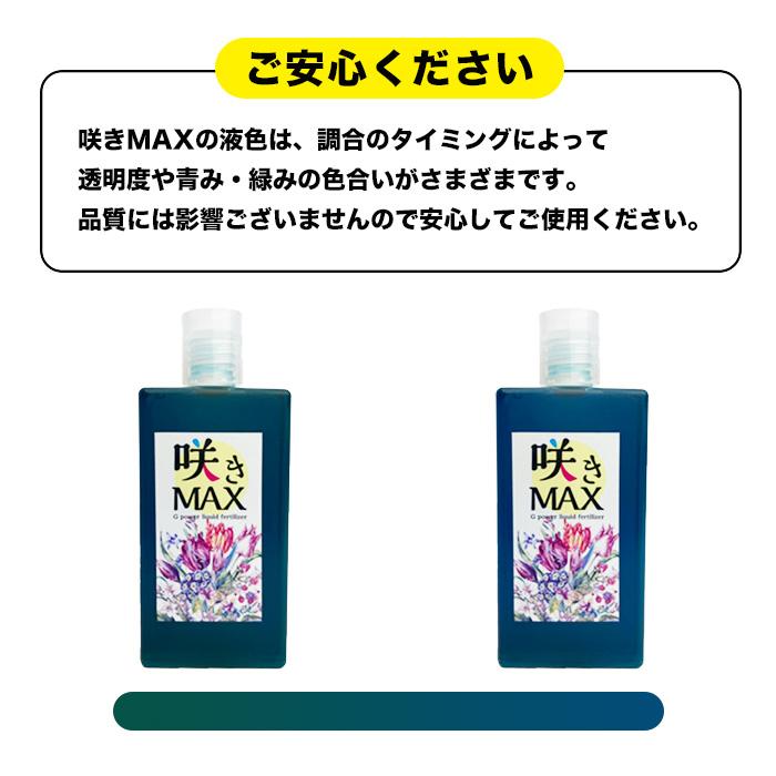 【さらにお徳用500cc】咲きMAX Gパワー 極限まで咲かせる圧倒的な液肥【送料無料】