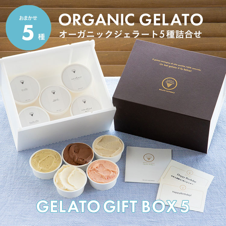 オーガニックジェラート 5個 GELATO NATURALE GIFTBOX5 おまかせ