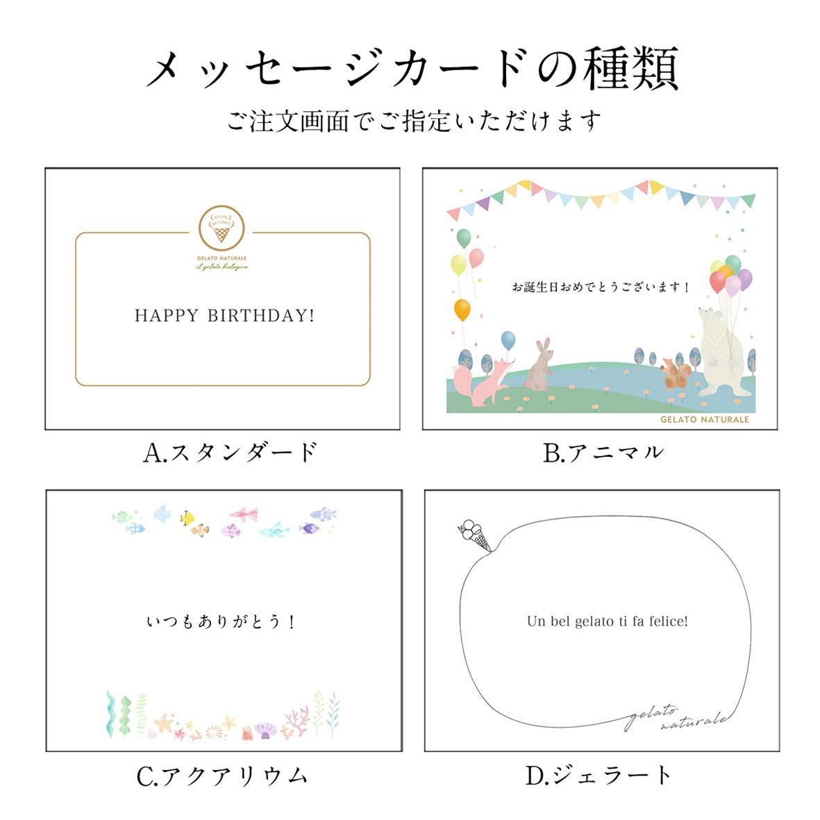 オーガニックジェラート+スプーン1個セット 10個 GELATO NATURALE GIFTBOX10 おまかせ10種