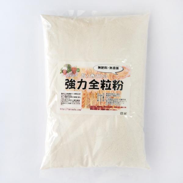 北海道産 無農薬・無肥料栽培 強力全粒粉(品種:ゆめちから)
