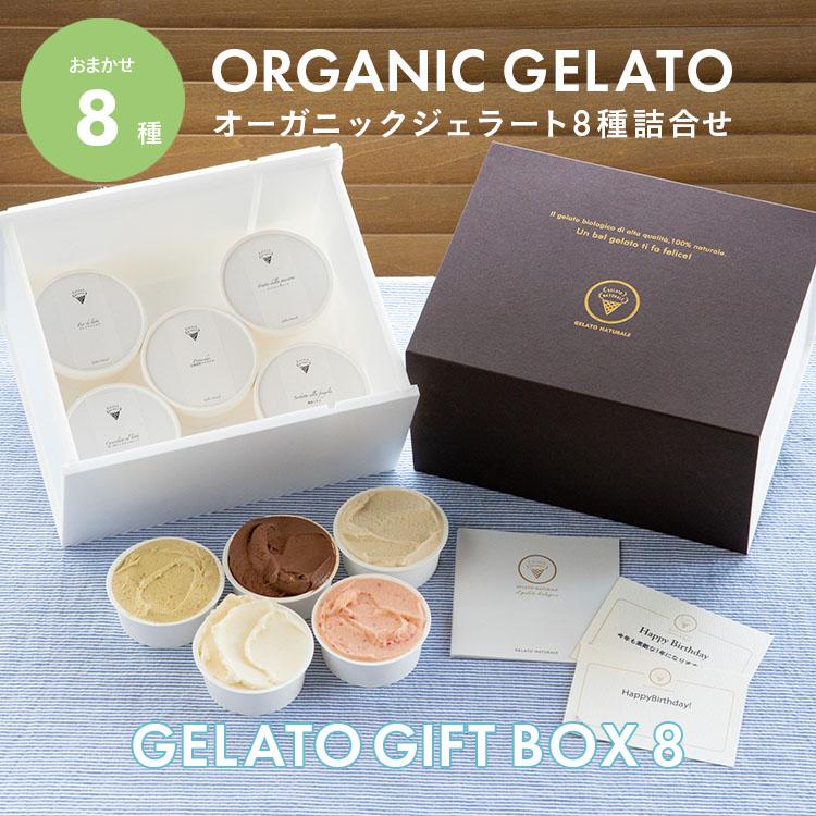 オーガニックジェラート 8個 GELATO NATURALE GIFTBOX8 おまかせ