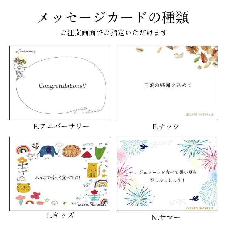 オーガニックジェラート 20個 GELATO NATURALE GIFTBOX20 おまかせ