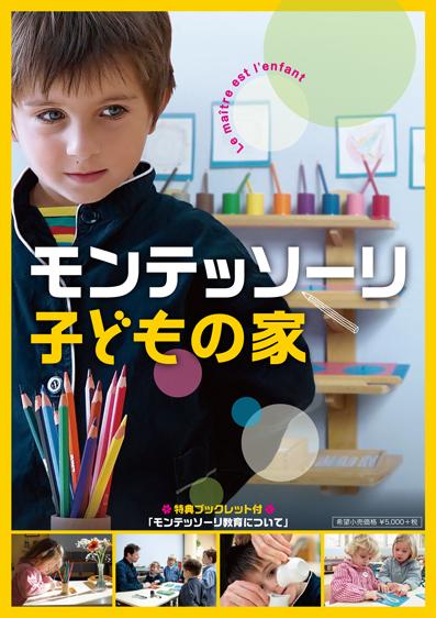 「モンテッソーリ 子どもの家」DVD