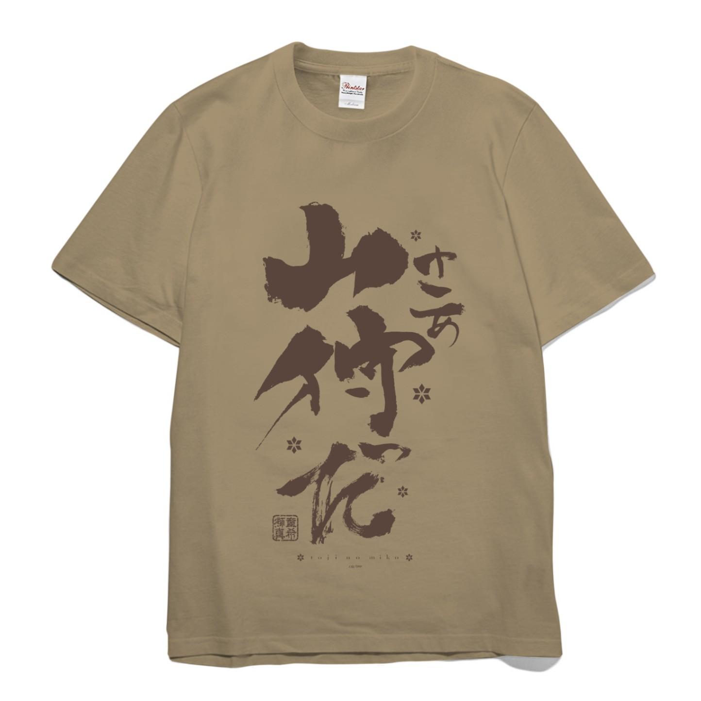 刀使ノ巫女 山狩りだ!Tシャツ ベージュ