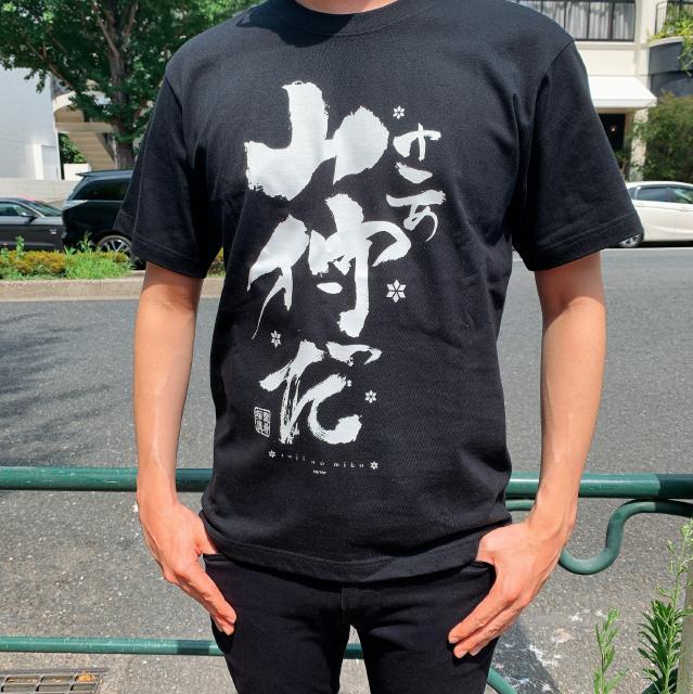 刀使ノ巫女 山狩りだ!Tシャツ ブラック