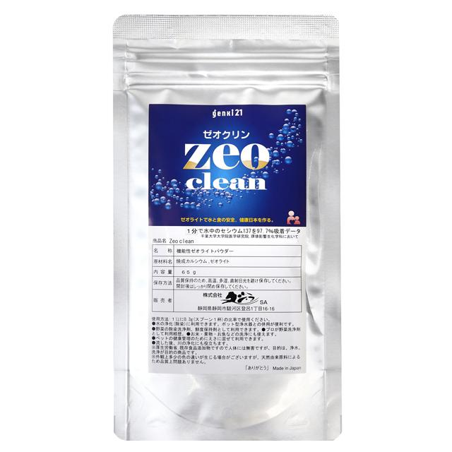 今、話題のゼオライト!除染パウダーの吸着力 『 Zeo clean(ゼオクリン) 』