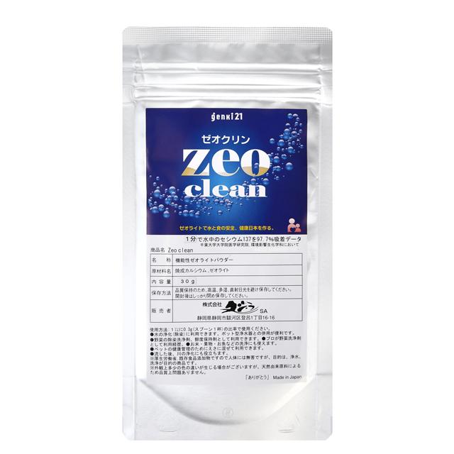 【送料無料】 1000円(税込)ポッキリお試し1袋[30g] 今、話題のゼオライト!除染パウダーの吸着力 『 Zeo clean(ゼオクリン) 』