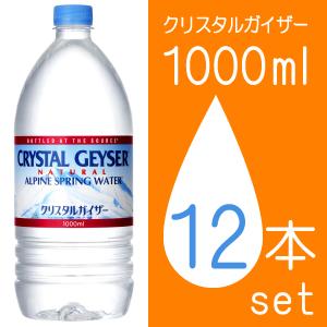 送料無料 大塚食品 クリスタルガイザー 1000mlペットボトル×12本 CRYSTAL GEYSER 水分補給