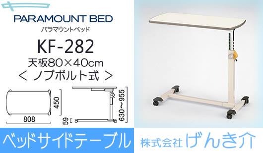 介護ベッド用サイドテーブル ノブボルト式ベッドサイドテーブル KF282 KF-282 パラマウントベッド 送料無料 代引き不可