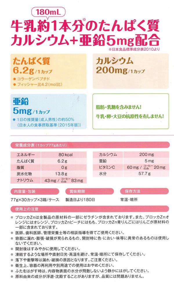 NUTRI ニュートリー プロッカZn(亜鉛) 青りんご味 77g×30カップ