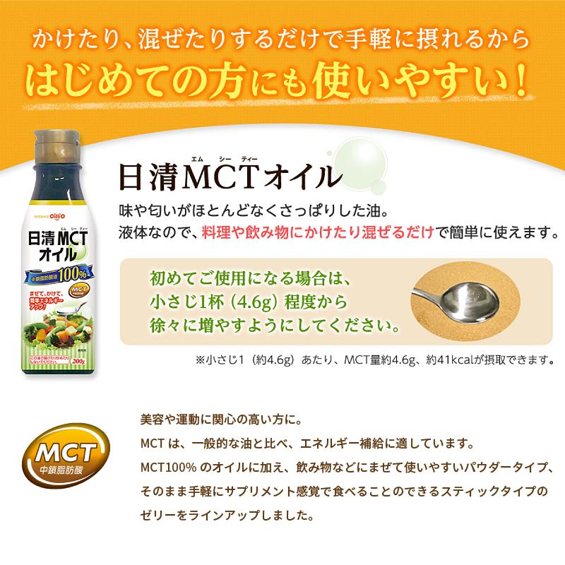 日清オイリオ 日清MCTパウダー 800g