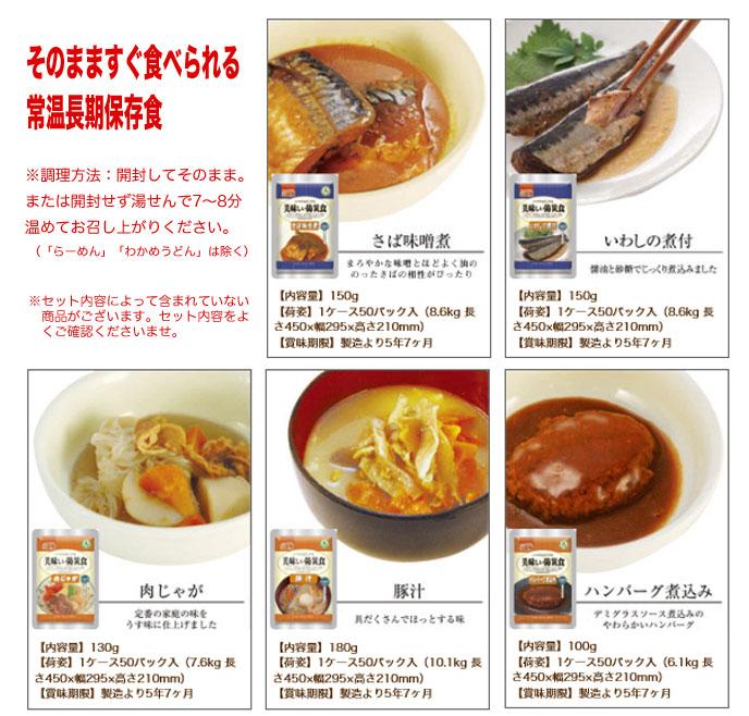 アルファフーズ 美味しい防災食ファミリーセット(保存水有)BS10(1人×2日分) 非常食 防災食 防災セット