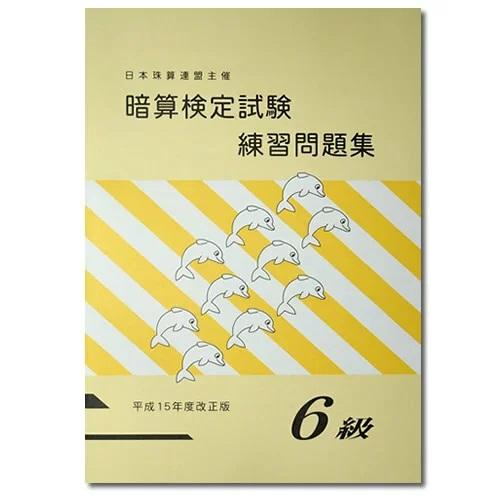 <027>sato日商・日珠連 暗算◇問題集 6級
