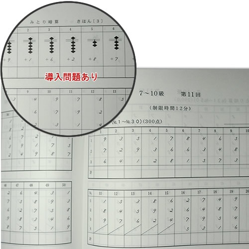<028>sato【日商・日珠連】暗算(あんざん)◇問題集【7〜10級】