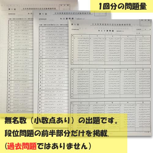 <081>AP【日商・日珠連】珠算◆プリント集【セミ段位】No.1(無名数問題)