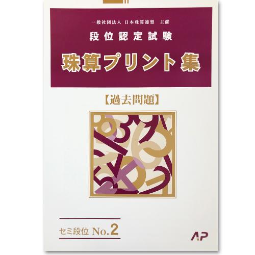 <082>AP日商・日珠連 珠算◆プリント集 セミ段位 No.2【過去問題】(名数問題)