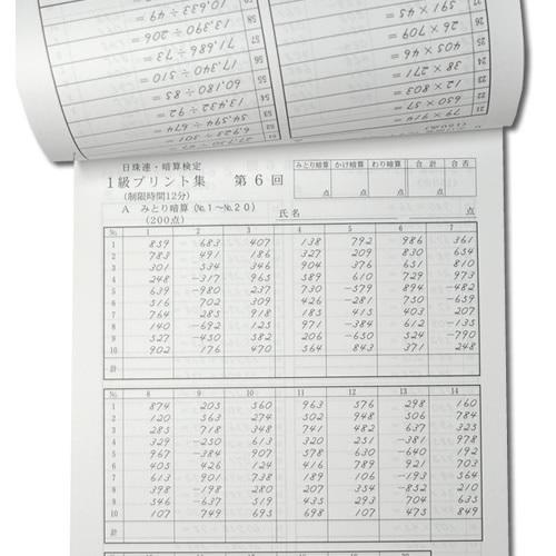 <032>sato日商・日珠連 暗算◇プリント集 1級
