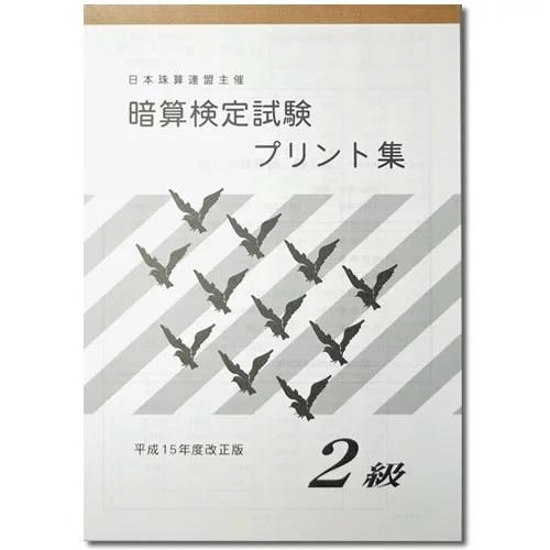 <033>sato【日商・日珠連】暗算(あんざん)◇プリント集【2級】
