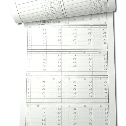 <035>sato【日商・日珠連】暗算(あんざん)◇プリント集【4級】
