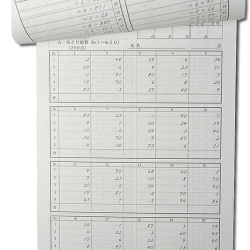<036>sato【日商・日珠連】暗算(あんざん)◇プリント集【5級】