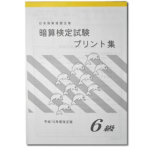 <037>sato日商・日珠連 暗算◇プリント集 6級